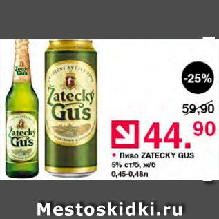 Акция - Пиво Zatecky gus