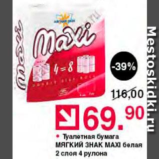 Акция - Туалетная бумага Мягкий знак Макси