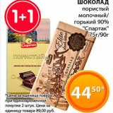 Скидка: Шоколад Спартак 75-90г