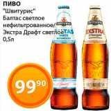 Скидка: Пиво Швитурис
