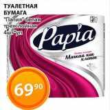 Скидка: Туалетная бумага Папия