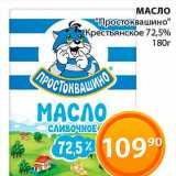 Скидка: Масло Простокавшино 72,5