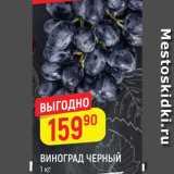 Верный Акции - Виноград черный