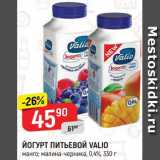 Верный Акции - Йогурт питьевой Валид