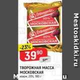 Верный Акции - Творожная масса Московская