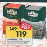 Скидка: Чай Ahmad Tea