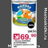 Скидка: Молоко Коровка из Кореновки сгущенное
