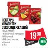 Скидка: Нектары и Напиток сокосодержащий «ЛЮБИМЫЙ» - Солнечный нектарин - Яблочный - Яблоко, вишня, черешня 0.2 л