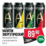 Скидка: Напиток энергетический Adrenaline Rush в ассортименте 0.5 л