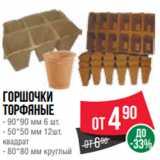 Скидка: Горшочки торфяные - 90*90 мм 6 шт. - 50*50 мм 12шт. квадрат - 80*80 мм круглый