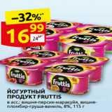 Магазин:Дикси,Скидка:ЙОГУРТНЫЙ ПРОДУКТ FRUTTIS в асс.: вишн̏Я-персик-маракуй̏я. вишн̏я- пломбир-груша-ваниль, 8%, 115 г