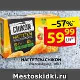 Магазин:Дикси,Скидка:Наггетсы Chikon