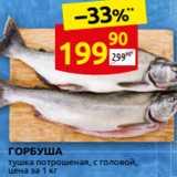 Магазин:Дикси,Скидка:ГОРБУША тушка потрошена̏Я, с головой, цена за 1 кг