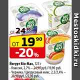 Магазин:Да!,Скидка:Йогурт Bio-Max, 125 г - Классик, 2,7% – 24,90 руб./19,90 руб. - Черника / Цитрусовый микс, 2,2/2,4% – 28,90 руб./22,90 руб.