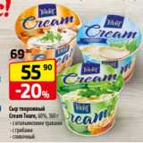 Магазин:Да!,Скидка:Сыр творожный Cream Toure, 60%, 160 г  - с итальянскими травами  - с грибами  - сливочный
