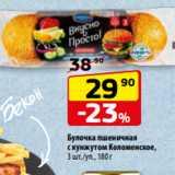 Магазин:Да!,Скидка:Булочка пшеничная с кунжутом Коломенское, 3 шт./уп., 180 г