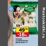 Магазин:Да!,Скидка:Пельмени из индейки Нежные Крутим-лепим, 500 г