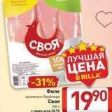 Магазин:Билла,Скидка:Филе цыпленка-бройлера Своя