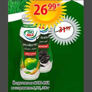 Акция - йогурт питьевой Био Макс