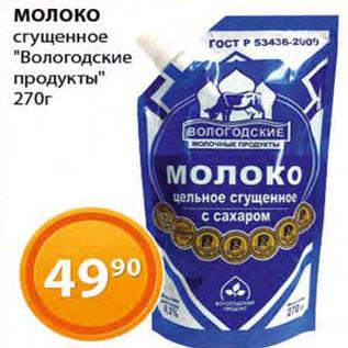 Акция - Молоко сгущенное Вологодские продукты