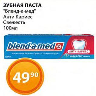 Акция - Зубная паста Бленд-а-Мед