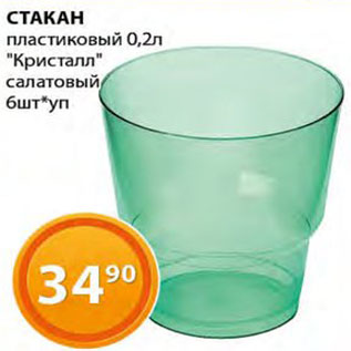 Акция - Стакан пластиковый Кристалл