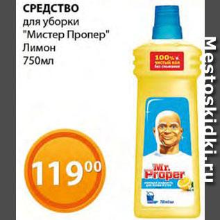 Акция - Средство для уборки Мистер Пропер