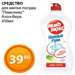 Акция - Средство для мытья посуды Пемолюкс