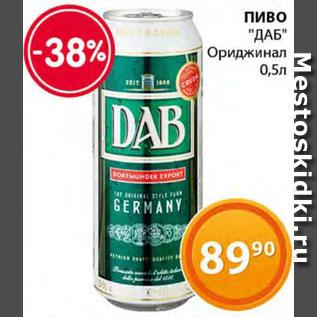 Акция - Пиво ДАБ