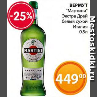 Акция - Вермут Мартини
