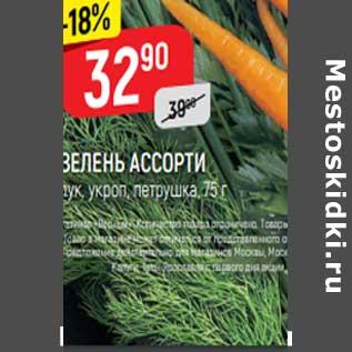 Акция - Зелень ассорти лук /укроп/ петрушка