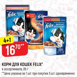 Акция - Корм для кошек Felix