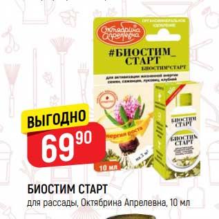 Акция - Биостим Старт для рассады Октябрина Апрелевна