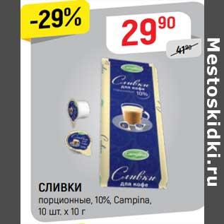 Акция - Сливки 10% Campina