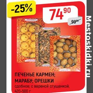 Акция - Печенье Кармен / Марабу  /Орешки 420-500 г