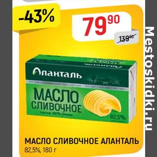 Акция - Масло сливочное Аланталь 82,5%