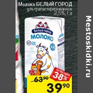 Акция - Молоко Белый город 2,5%