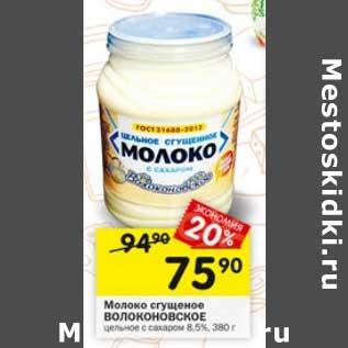 Акция - Молоко сгущенное Волоконовское 8,5%