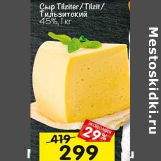 Акция - Сыр Tilziter / Tilzit / Тильзитский 45%