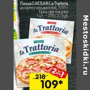 Акция - Пицца CasarLa Trattoria
