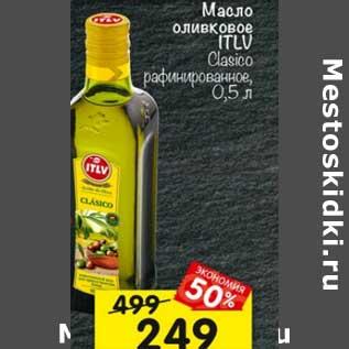Акция - Масло оливковое ITLV