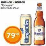 Скидка: Пивной напиток Хугарден