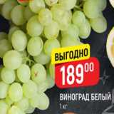 Верный Акции - Виноград белый