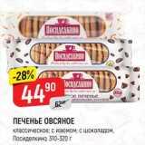 Скидка: Печенье овсяное Посиделкино 310-320 г