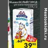 Скидка: Молоко Белый город 2,5%