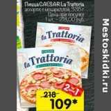 Перекрёсток Акции - Пицца CasarLa Trattoria