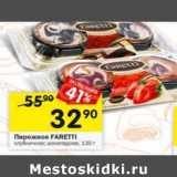 Перекрёсток Акции - Пирожное Faretti
