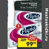 Перекрёсток Акции - Бумага туалетная papia