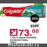 Скидка: Паста зубная Колгейт