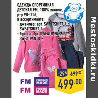 Спортивная Одежда Распродажа